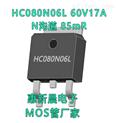 60V17A场效应管N沟道 LED驱动电源MOS管