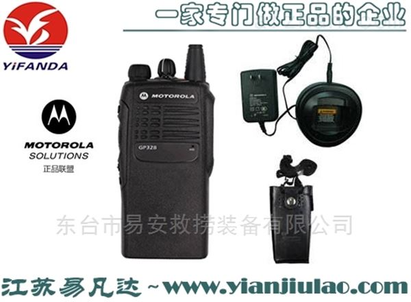 Motorola摩托罗拉GP328防爆对讲机易凡达推