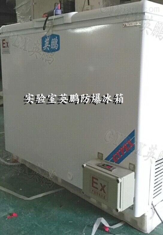 平谷区卧式防爆冰箱