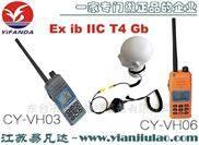 CY-VH03船舶消防员双向甚高频无线对讲机
