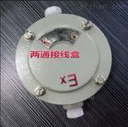 AH-G3/4-二平-G3/4二通防爆接线盒直销