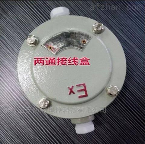 G3/4二通防爆接线盒直销
