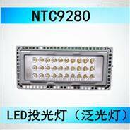 LED投光灯 NTC9280-110W 海洋王LED照明灯