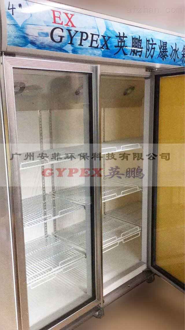 达州市防爆冷藏柜,立式防爆冰箱