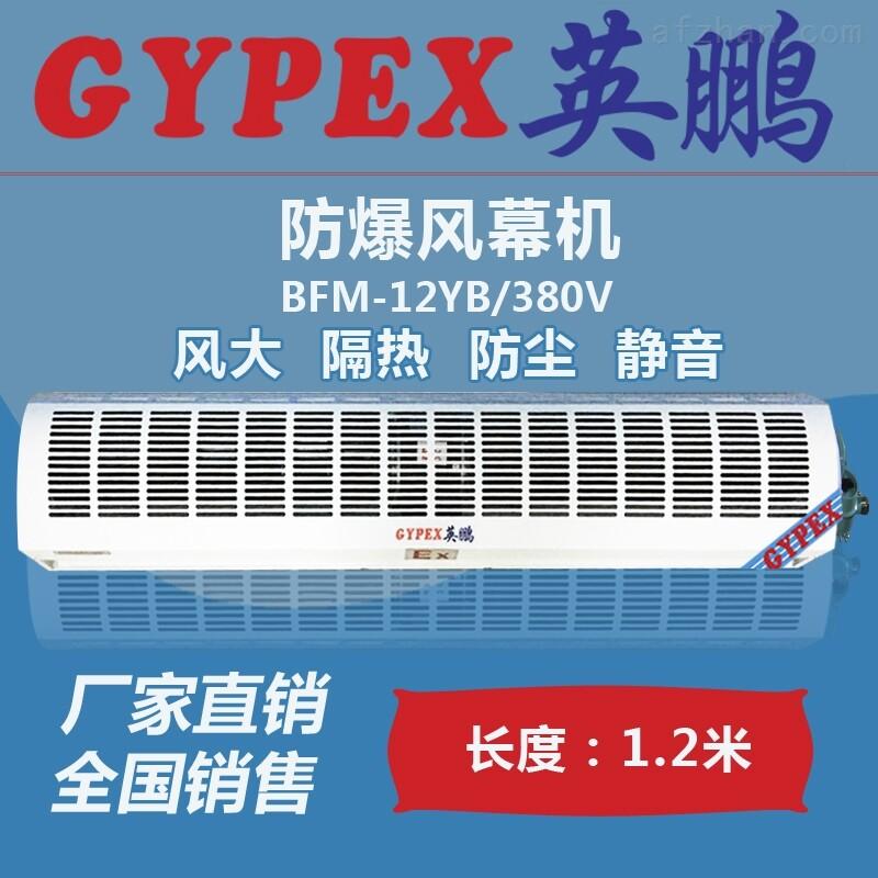 英鹏工业型离心式防爆风幕机