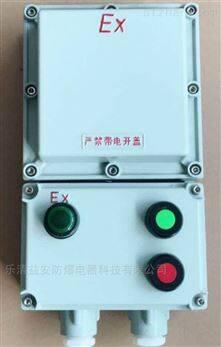 可定制10A防爆电磁起动器厂家