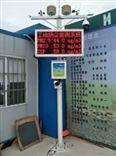 陕西咸阳智能工地扬尘噪声在线监测系统