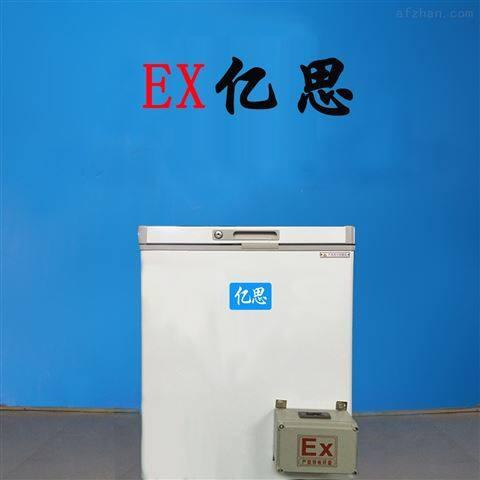 自贡,油漆房防爆冰箱