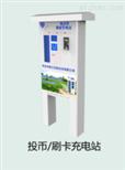 20路户外刷卡充电站
