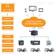 安全用電管理雲平台功能