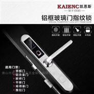 广东凯恩斯断桥铝指纹锁供应商 智能锁厂家