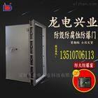 厂家专业生产供应防爆门 各种非标门窗定制
