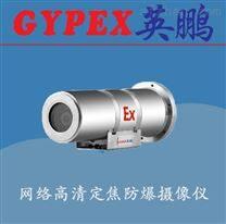 云南防爆监控器,机械防爆摄像仪