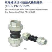 上海金盾雙球螺紋絲扣連接橡膠接頭TSU邁克