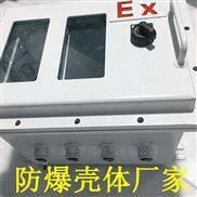 BXK-304防爆控制箱 防爆配电箱