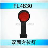 双面方位灯 磁力LED信号灯 红色