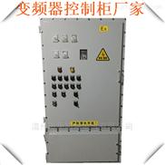 BXM-防爆电气柜 防爆正压柜 防爆配电柜