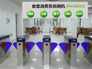 政府校园食堂消费系统