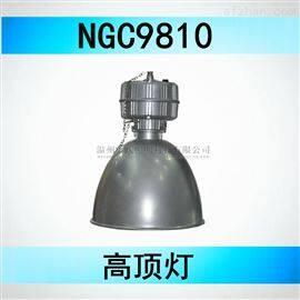 NGC9810工厂灯_海洋王工矿灯/金卤灯400W(年终盛典)
