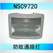 (带蓄电池)应急通路灯  MH70W 海洋王应急灯