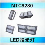 300W LED投光灯 海洋王三模组灯 220V/IP65