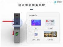旅游景区电子票务系统解决方案