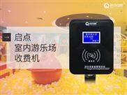 湘潭游乐场智能收费系统,启点刷卡机厂家