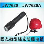 帽配防爆手电 海洋王JW7620/TU 康庆厂家