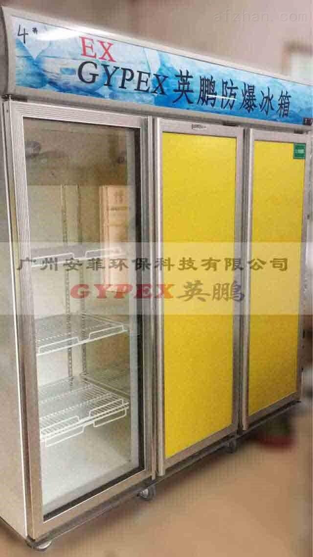 广州市防爆冷藏柜,立式玻璃门防爆冰箱
