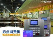 西平食堂售饭机,启点消费机,一卡通收费系统