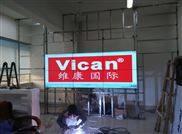 维康2x3-46寸(5.5)临清汽车站液晶拼接屏
