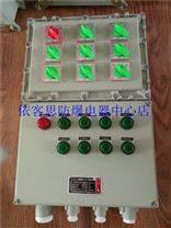 BXMD-12/16K63防爆照明动力配电箱