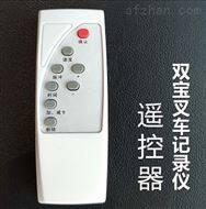双宝电子叉车记录仪管理系统专用8键遥控器