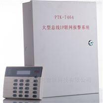 PTK-7464大型IP网络总线报警主机