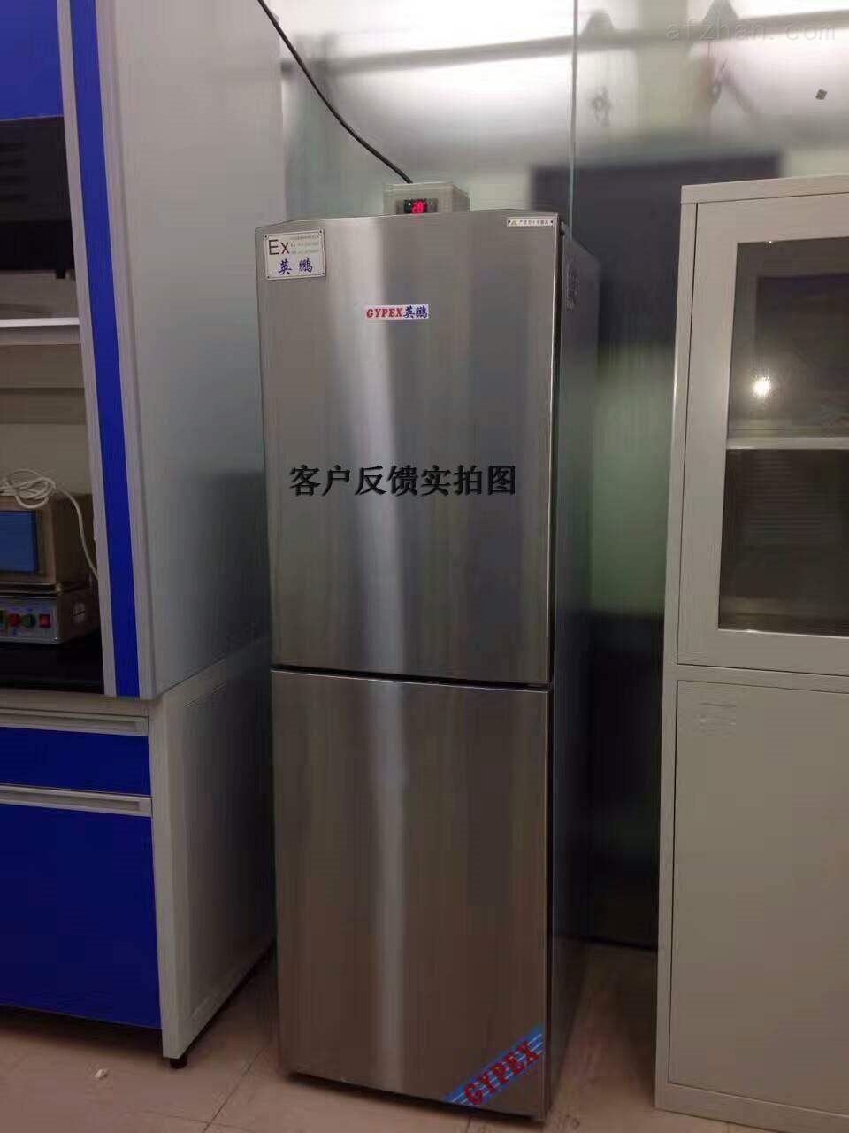 衡阳市冷藏冷冻防爆冰箱