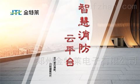 "5G建设推动智慧消防真正""落地"""