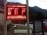 广西森林景区负氧离子监测系统太阳能供电