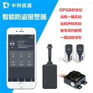雙向報警無線定位器電動車gps追蹤器