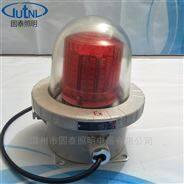 防爆航空閃光障礙燈