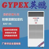 BAF-06EX粉塵庫房濕膜防爆加濕器