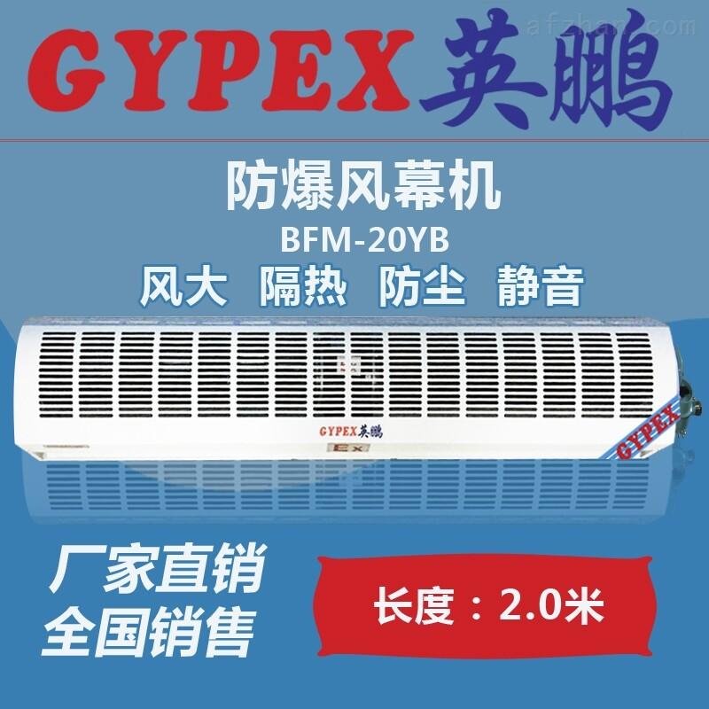 惠州市防爆风幕机,防爆空气门厂家