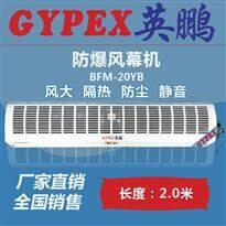 BFM-20YB惠州市防爆风幕机,防爆空气门厂家