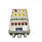 BXM-316防爆配电柜 防爆正压柜 防爆插座检修箱