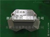 過線盒BHC-H-G1/2彎通防爆穿線盒