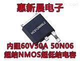 HC012N06L2N沟道60V12A贴片场效应管TO-252