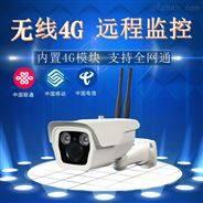 工业级4G无线网络高清摄像机