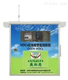 BRL-VOC烟囱VOC气体监测仪,环保VOC在线监测系统