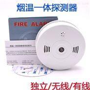 捷创信威 独立式烟温一体探测器报警器