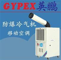 YPHB-08EX(Y)南京市防爆冷气机,制鞋厂防爆空调