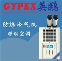 YPHB-10EX (Y)移动式防爆空调,无锡市防爆冷气机